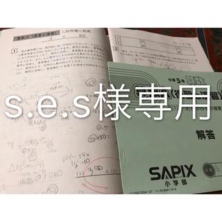 Sapix理社5年生テキスト(参考書)