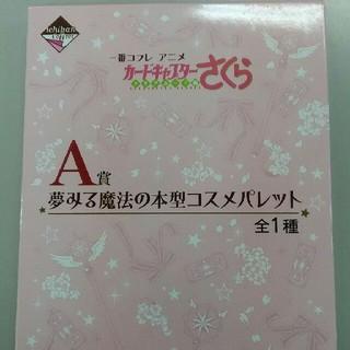 バンダイ(BANDAI)のカードキャプターさくら コフレ A賞(その他)