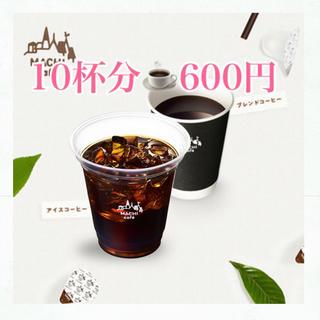 ローソン まちカフェ コーヒー 10杯(フード/ドリンク券)