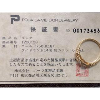 ポーラ(POLA)のPOLA ポーラ k18yg 18金 ダイヤモンド  リング 指輪 保証書付き(リング(指輪))