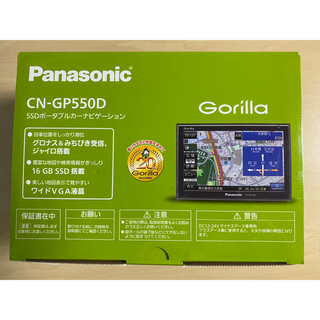 ゴリラ(gorilla)のPanasonic Gorilla CN-GP550D ゴリラ(カーナビ/カーテレビ)