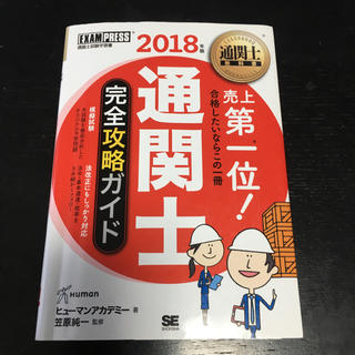 2018年度 通関士完全攻略ガイド(資格/検定)