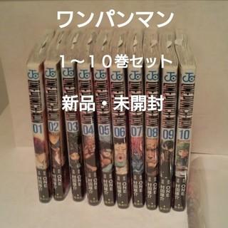 集英社 - 懸賞当選☆ワンパンマン1~10巻セット♪新品・未開封☆クリアカバー付き♪