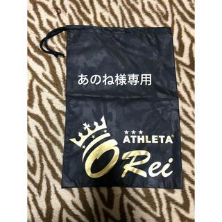 アスレタ(ATHLETA)のアスレタ 非売品 新品未使用(ノベルティグッズ)