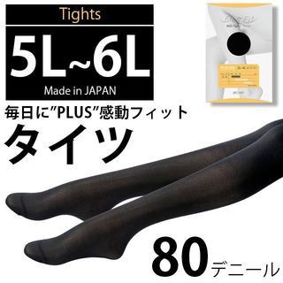 【新品5L~6L】よく伸びる日本製80デニール タイツ 大きいサイズ レディース(タイツ/ストッキング)