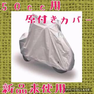 ※ミニバイクカバー 原付きカバー 盗難防止に⭐︎新品 未使用(その他)