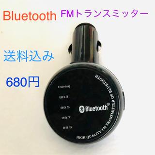 ★ FMトランスミッター Bluetooth ★(車内アクセサリ)