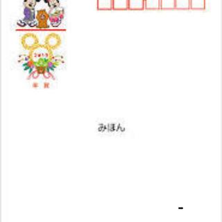 ゆみっきーさま専用 年賀状 ディズニー100枚(切手/官製はがき)