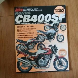 HONDA CB400SF  半額(カタログ/マニュアル)