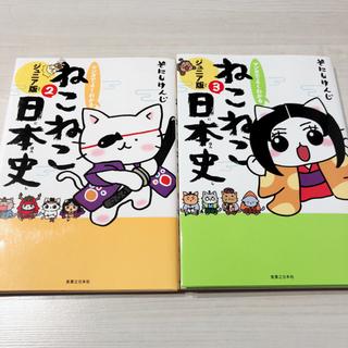 ねこねこ日本史 ジュニア版 2.3巻セット(その他)