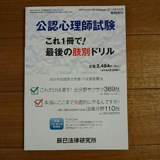 公認心理師受験対策本(参考書)