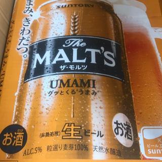 サントリー(サントリー)のザ モルツ 350ml 2ケース(ビール)