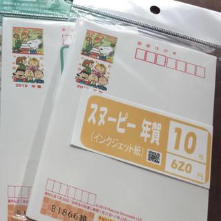 スヌーピー(SNOOPY)の年賀状20枚 インクジェット スヌーピー(切手/官製はがき)