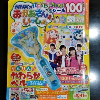 NHKおかあさんといっしょ1.2.3歳