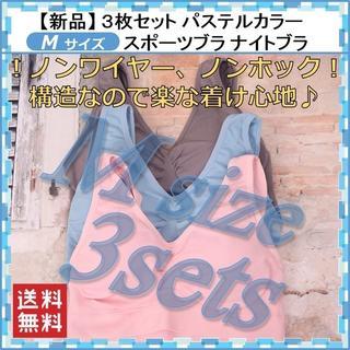 【新品3枚セット】Mサイズ パステルカラー ナイトブラ スポーツブラ(ブラ)