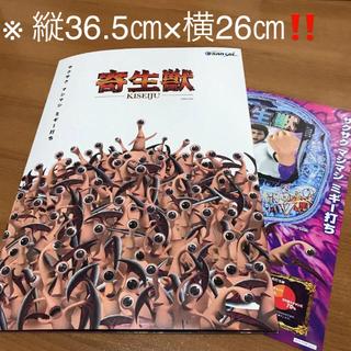 サンセイアールアンドディ(サンセイ R&D)の寄生獣 (CR KISEIJU)パチンコパンフレット※縦36.5㎝×横26㎝‼️(パチンコ/パチスロ)