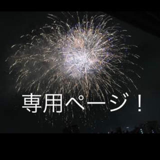 redrose様専用ページ(ネックウォーマー)