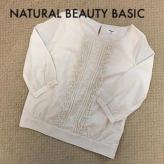 NATURAL BEAUTY BASIC - 美品✨NATURAL BEAUTY BASIC♡ブラウス