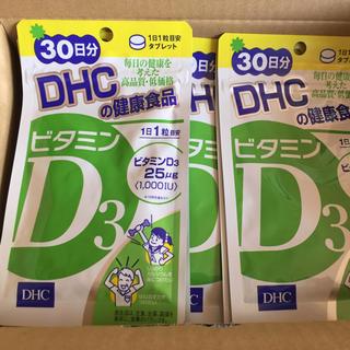 ディーエイチシー(DHC)のまいんまいん様専用 DHC ビタミンD3 新品未開封3袋(ビタミン)