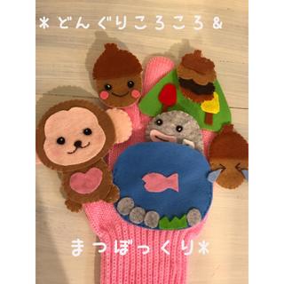 メルティ様専用❤choco手袋シアター(知育玩具)