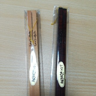 菜箸2本セット(カトラリー/箸)