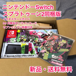 ニンテンドースイッチ(Nintendo Switch)の★6台セット 新品 ニンテンドー 任天堂スイッチ スプラトゥーン2同梱(携帯用ゲーム機本体)