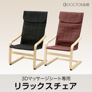 ドクターエア専用チェア ブラウン なおなおべえ様専用(ロッキングチェア)