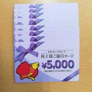 スカイラーク(すかいらーく)のすかいらーく株主優待券 5000円分(レストラン/食事券)