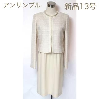ソワール(SOIR)の新品 13号 リファンネ アンサンブル スーツ ベージュ ジャケット ワンピース(スーツ)