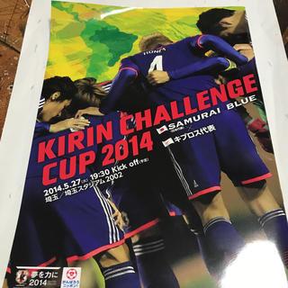 キリン(キリン)のサッカー キリンチャレンジカップ2014 (サッカー)