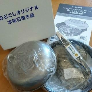 キリン(キリン)ののどごしオリジナル 本格石焼き鍋(調理道具/製菓道具)