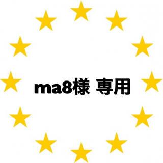 カワダ(Kawada)のma8様 専用ページ   アイロンビーズ(各種パーツ)