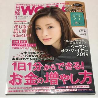 日経woman 1月号(ビジネス/経済)