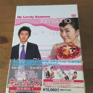 私の名前はキム・サムスン DVD-BOX Ⅰ,Ⅱ〈8枚組〉セット(外国映画)