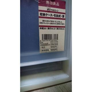 ムジルシリョウヒン(MUJI (無印良品))の無印良品 衣装ケース・引出式 7点セット 引き取り限定(ケース/ボックス)