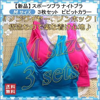【新品3枚セット】 ビビットカラー スポーツブラ Mサイズ ナイトブラ (ブラ)