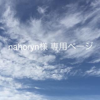 【nahoryn様 専用】ちりめん玉飾り(各種パーツ)