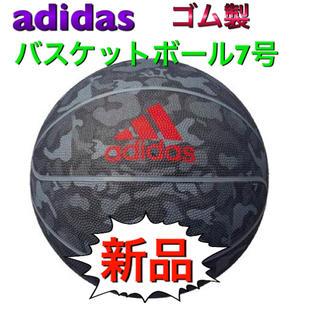 アディダス(adidas)のadidas  アディダス バスケットボール7号 ゴム生(バスケットボール)