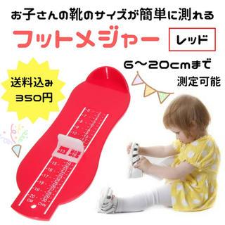 足のサイズを楽々測定...♪*゚子供用 フットメジャー 350円(その他)