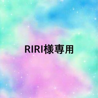 RIRI様専用ページ(ピアス)