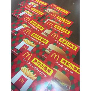 マクドナルド ハンバーガー Sポテト 無料引換券 10枚(フード/ドリンク券)