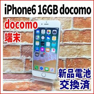 アップル(Apple)のiPhone6 16GB docomo シルバー バッテリー新品 動作品 101(スマートフォン本体)