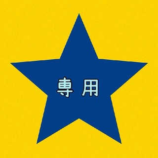 kyo.no.sora.0120様専用(クッション)