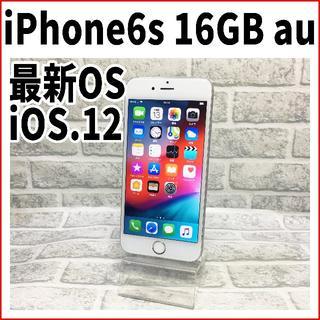アップル(Apple)のiPhone6s 16GB au シルバー バッテリー新品 完全動作品107(スマートフォン本体)