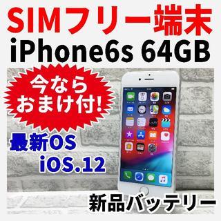アップル(Apple)のSIMフリー iPhone6s 64GB シルバー 新品バッテリ- 動作品135(スマートフォン本体)