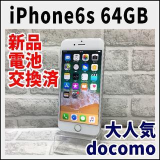 アップル(Apple)のiPhone6s 64GB docomo シルバー バッテリー新品 動作品137(スマートフォン本体)