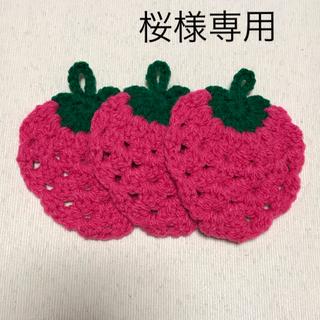 桜様専用 アクリルたわし 3枚♡(キッチン小物)