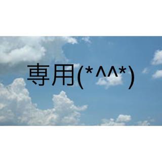 ふぅ様専用(切手/官製はがき)