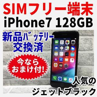 アップル(Apple)のSIMフリー iPhone7 128GB ジェットブラック 完全動作品 122(スマートフォン本体)