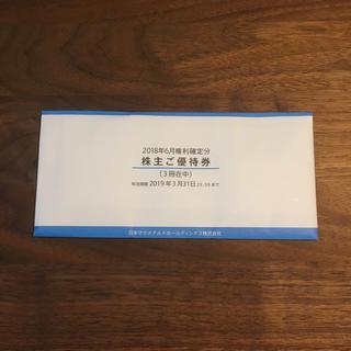 マクドナルド(マクドナルド)のマクドナルド 株主優待券 3冊セット(フード/ドリンク券)